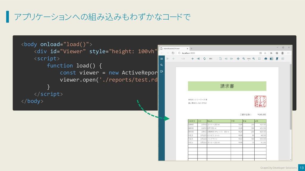 アプリケーションへの組み込みもわずかなコードで 13 GrapeCity Developer ...
