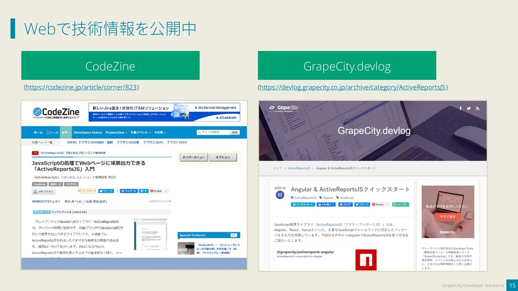 Webで技術情報を公開中 15 GrapeCity Developer Solutions C...