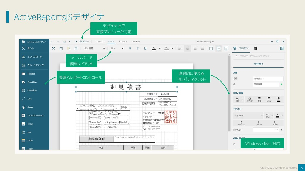 ActiveReportsJSデザイナ 6 GrapeCity Developer Solut...