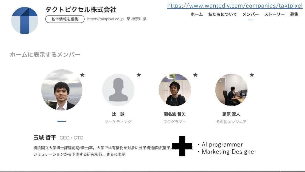 ・AI programmer ・Marketing Designer https://www....