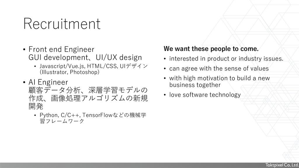 Recruitment • Front end Engineer GUI developmen...