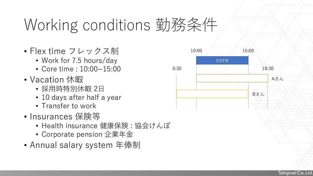 Working conditions 勤務条件 • Flex time フレックス制 • Wo...