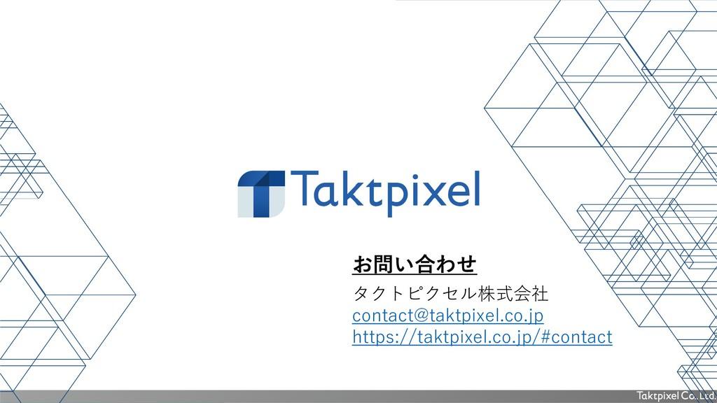 タクトピクセル株式会社 contact@taktpixel.co.jp https://tak...