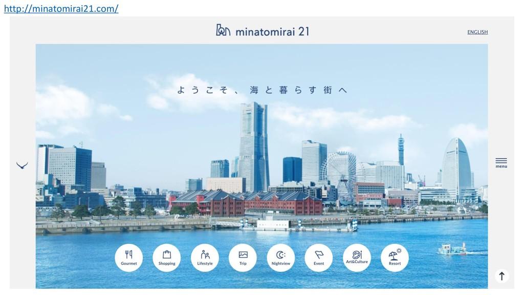 8 http://minatomirai21.com/