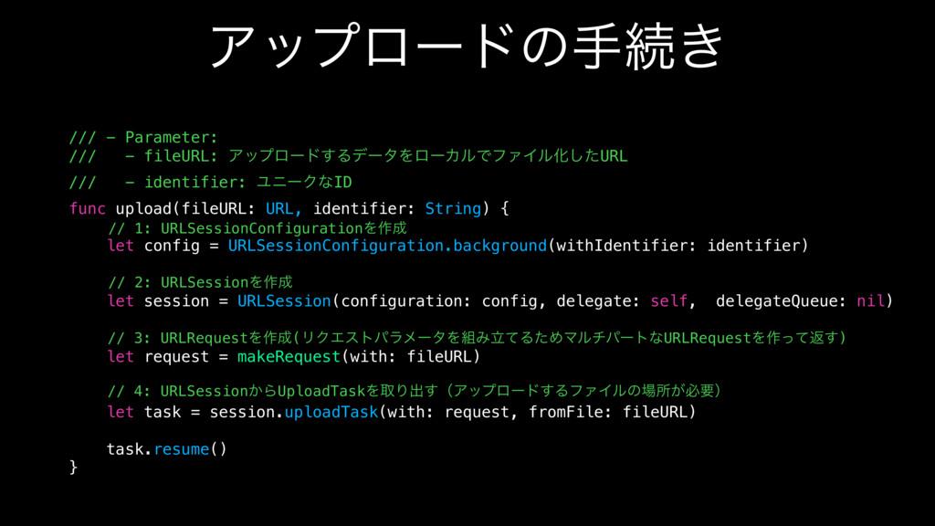 /// - Parameter: /// - fileURL: Ξοϓϩʔυ͢ΔσʔλΛϩʔΧ...