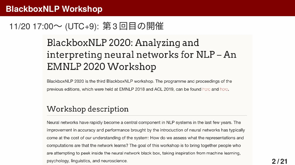 BlackboxNLP Workshop 11/20 17:00~ (UTC+9): 第 3 ...