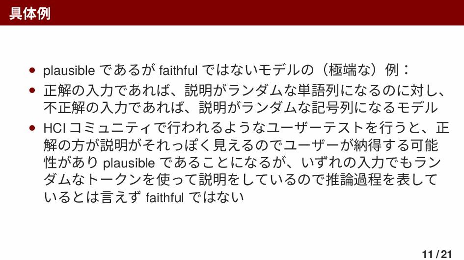 具体例 • plausible であるが faithful ではないモデルの(極端な)例: •...
