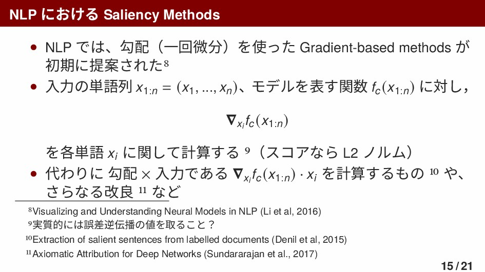 NLP における Saliency Methods • NLP では、勾配(一回微分)を使った...
