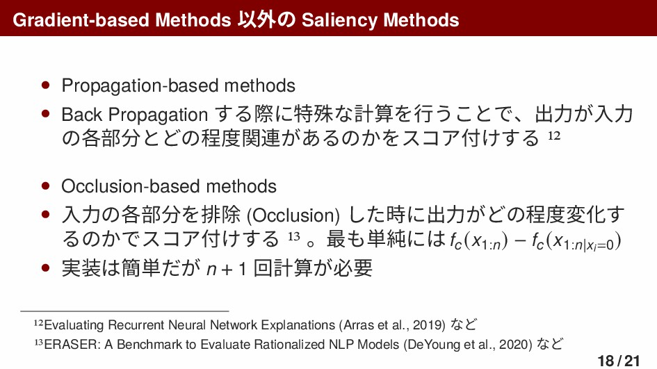 Gradient-based Methods 以外の Saliency Methods • P...