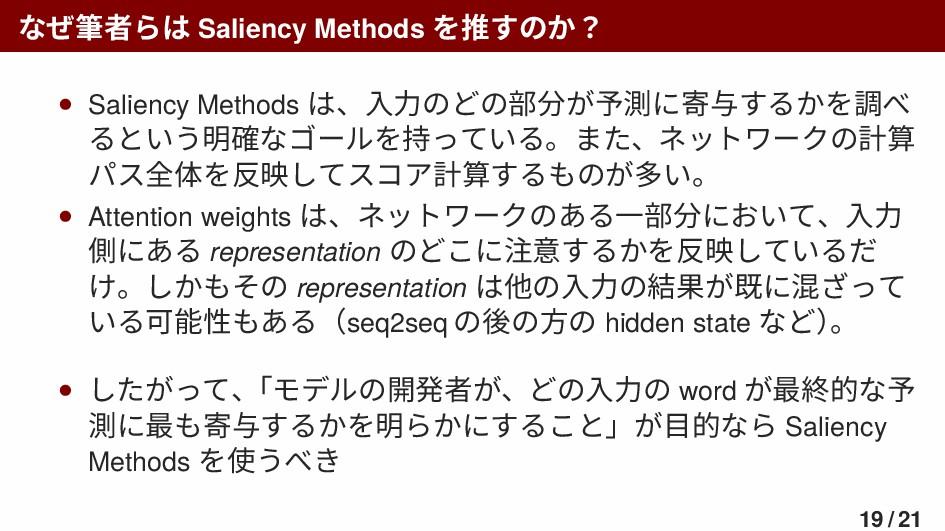 なぜ筆者らは Saliency Methods を推すのか? • Saliency Metho...