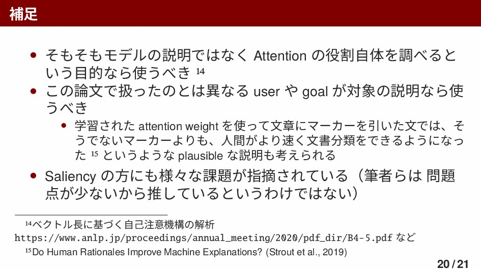 補足 • そもそもモデルの説明ではなく Attention の役割自体を調べると いう目的なら...