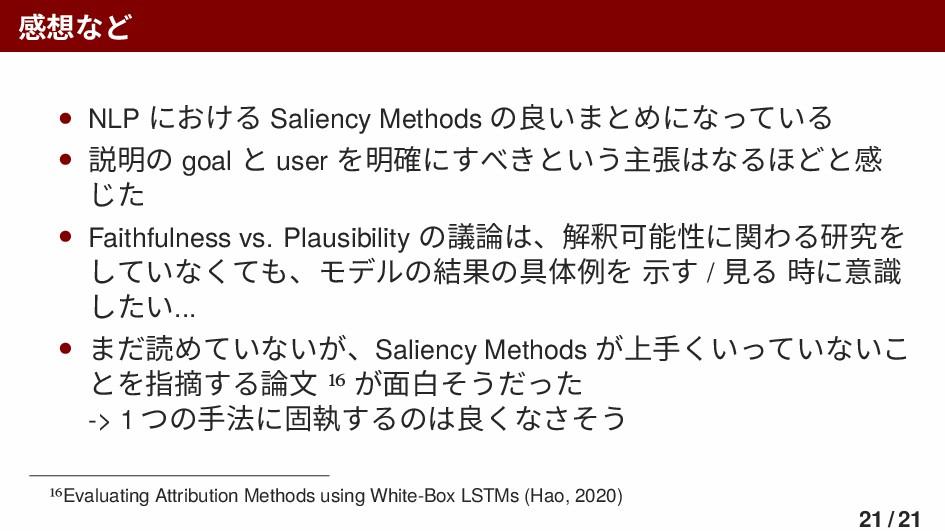 感想など • NLP における Saliency Methods の良いまとめになっている •...
