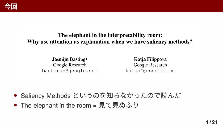 今回 • Saliency Methods というのを知らなかったので読んだ • The el...