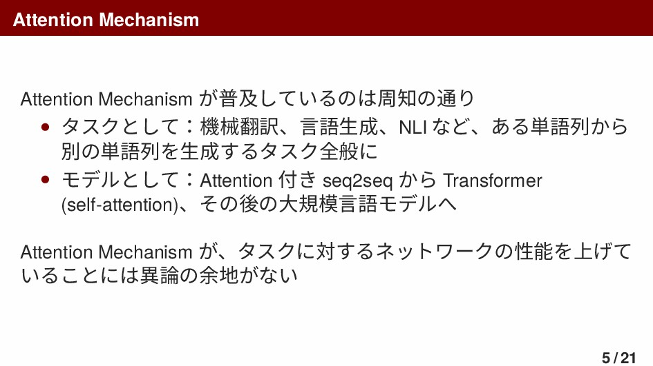 Attention Mechanism Attention Mechanism が普及している...