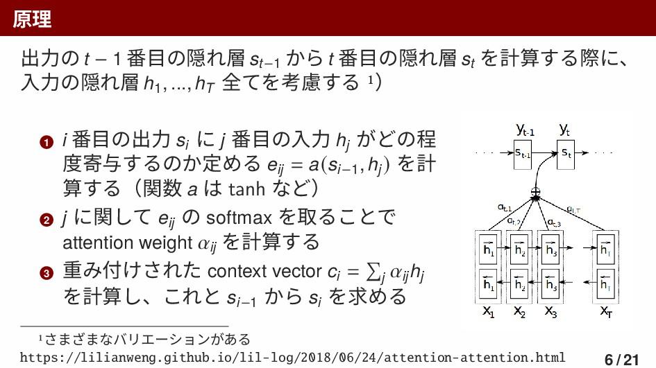 原理 出力の t − 1 番目の隠れ層 st−1 から t 番目の隠れ層 st を計算する際に...