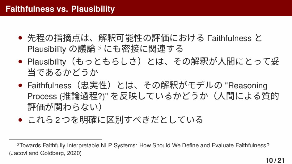 Faithfulness vs. Plausibility • 先程の指摘点は、解釈可能性の評...