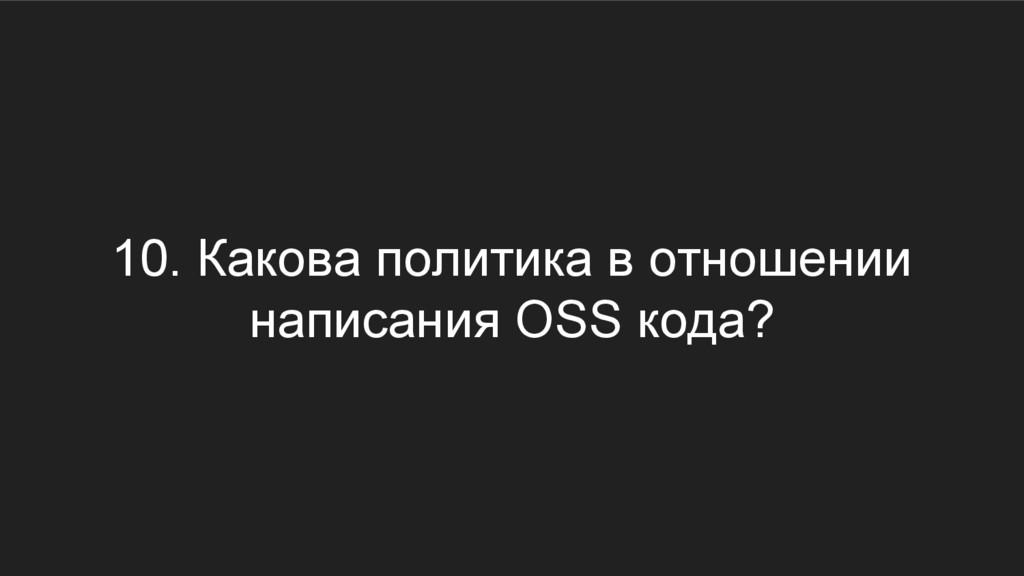 10. Какова политика в отношении написания OSS к...