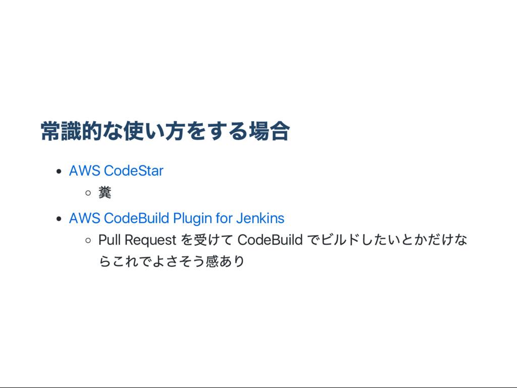 常識的な使い方をする場合 AWS CodeStar 糞 AWS CodeBuild Plugi...