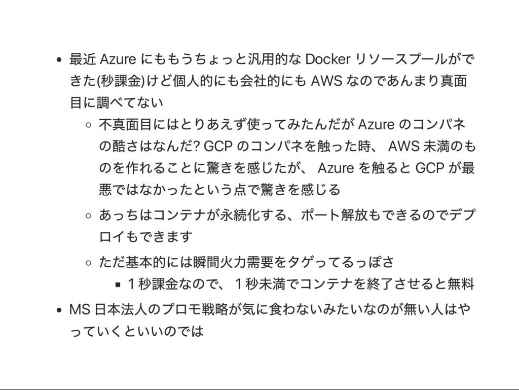 最近 Azure にももうちょっと汎用的な Docker リソー スプー ルがで きた( 秒課...