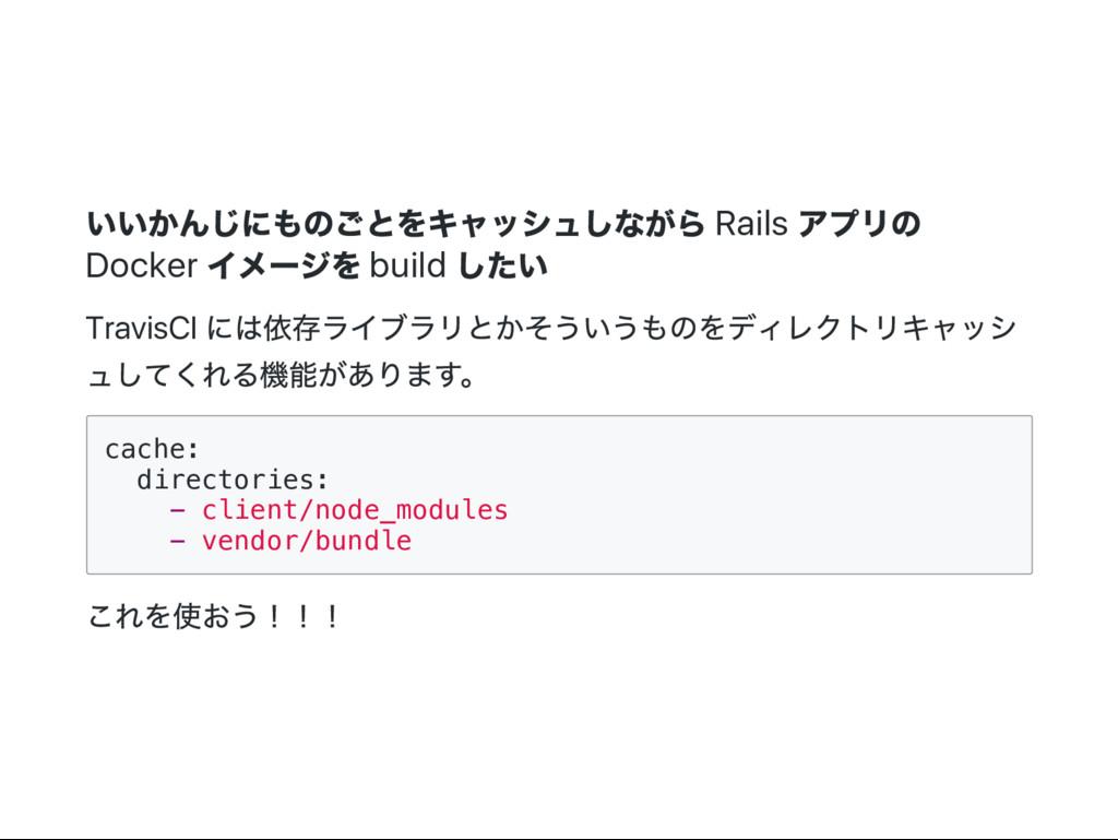 いいかんじにものごとをキャッシュしながら Rails アプリの Docker イメー ジを b...