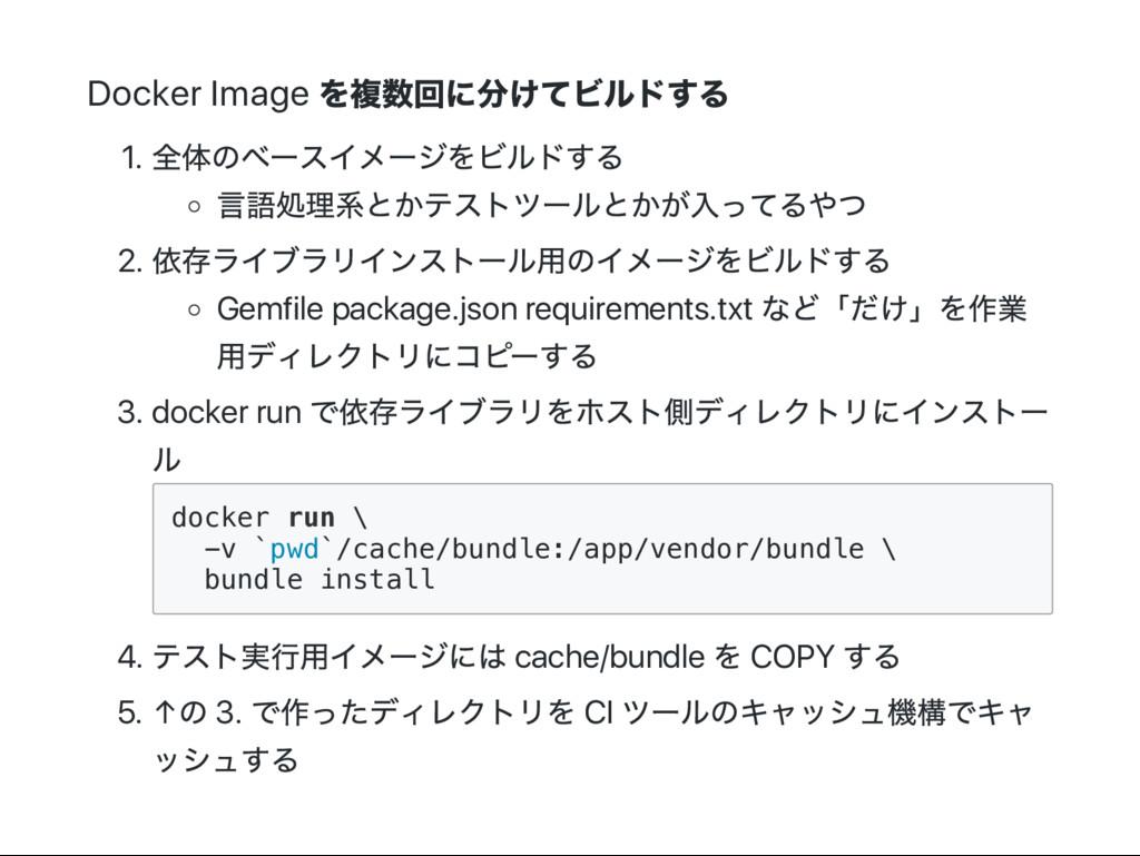 Docker Image を複数回に分けてビルドする 1. 全体のベー スイメー ジをビルドす...