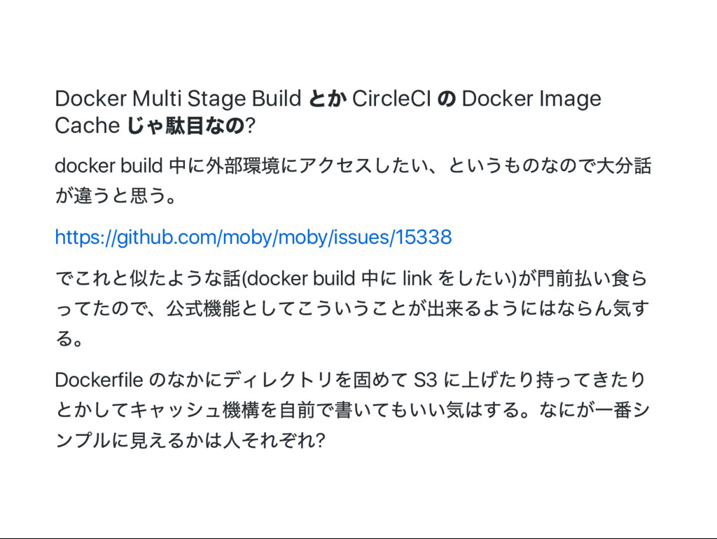 Docker Multi Stage Build とか CircleCI の Docker I...