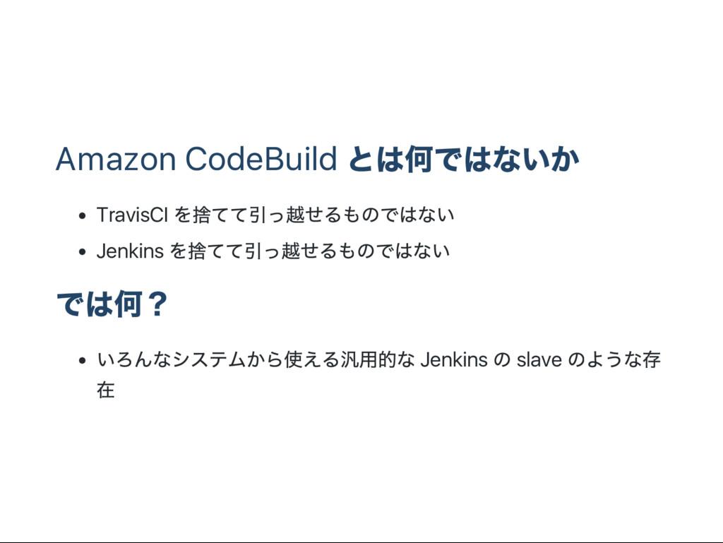 Amazon CodeBuild とは何ではないか TravisCI を捨てて引っ越せるもので...