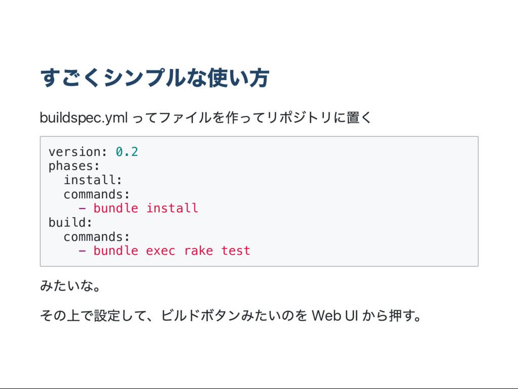 すごくシンプルな使い方 buildspec.yml ってファイルを作ってリポジトリに置く v ...