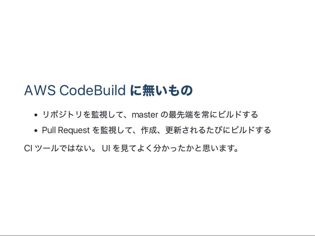 AWS CodeBuild に無いもの リポジトリを監視して、master の最先端を常にビル...