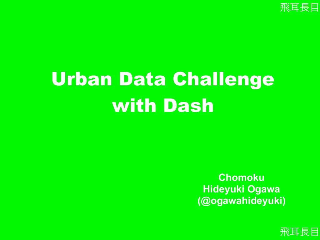 ඈࣖ ඈࣖ Urban Data Challenge with Dash Chomok...