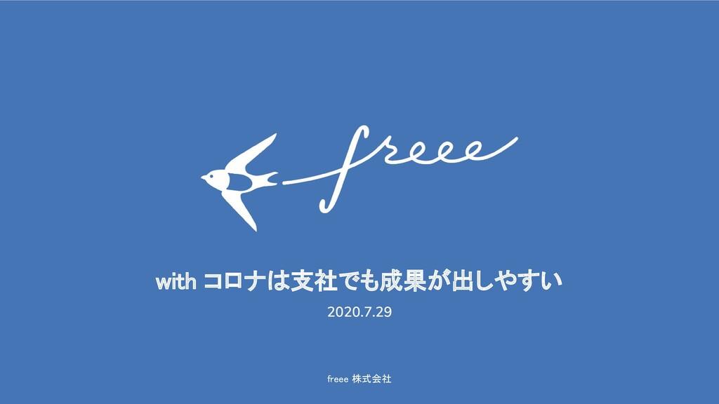 freee 株式会社 with コロナは支社でも成果が出しやすい 2020.7.29