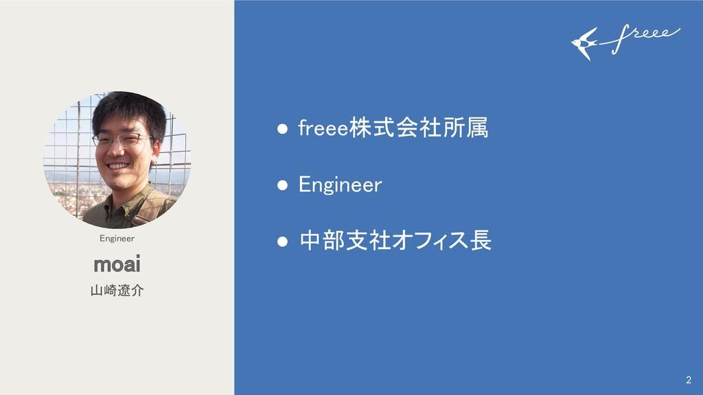 ● freee株式会社所属 ● Engineer ● 中部支社オフィス長 山崎遼介 mo...