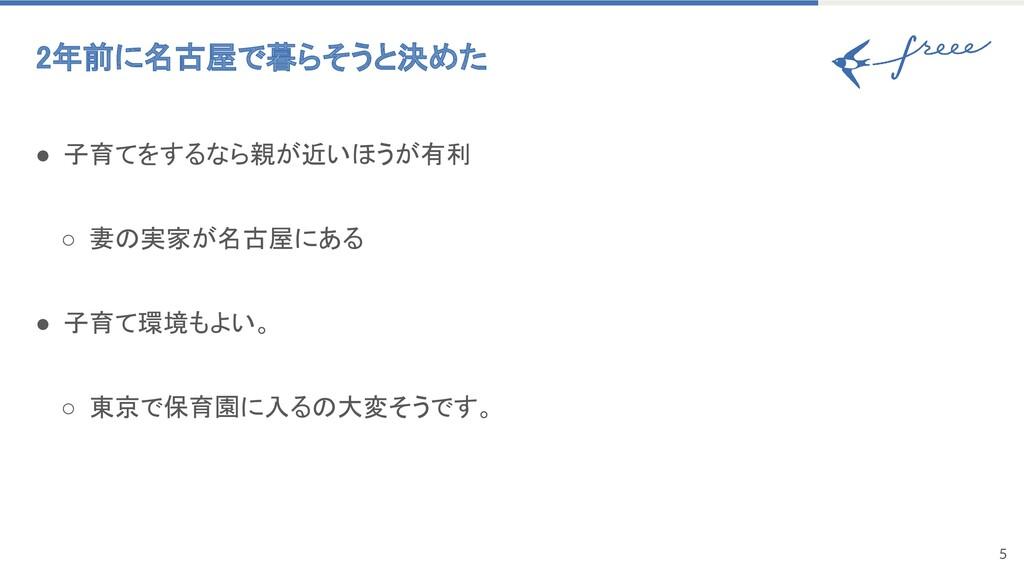 5 2年前に名古屋で暮らそうと決めた ● 子育てをするなら親が近いほうが有利 ○ 妻の実家...