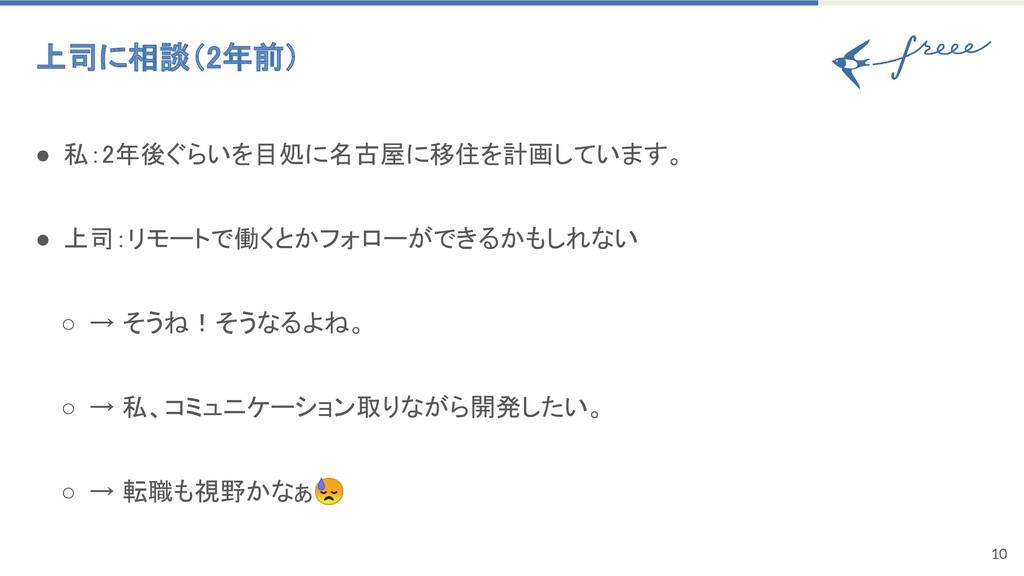 10 上司に相談(2年前) ● 私:2年後ぐらいを目処に名古屋に移住を計画しています。 ●...