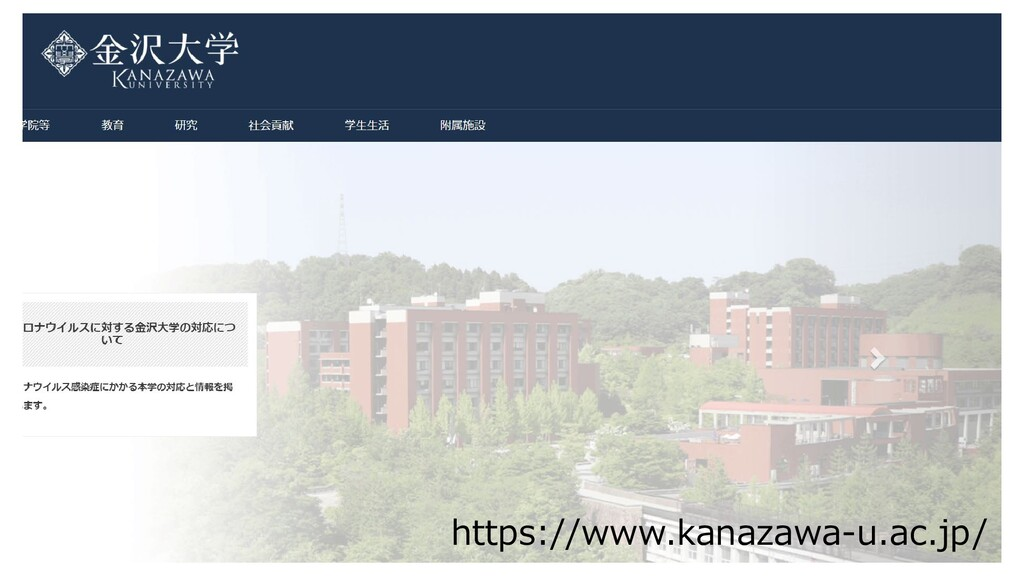 https://www.kanazawa-u.ac.jp/