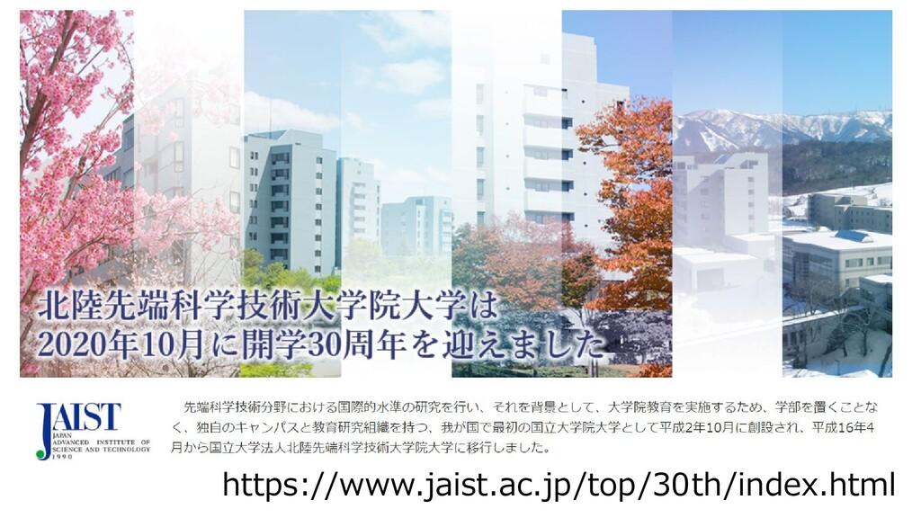 https://www.jaist.ac.jp/top/30th/index.html