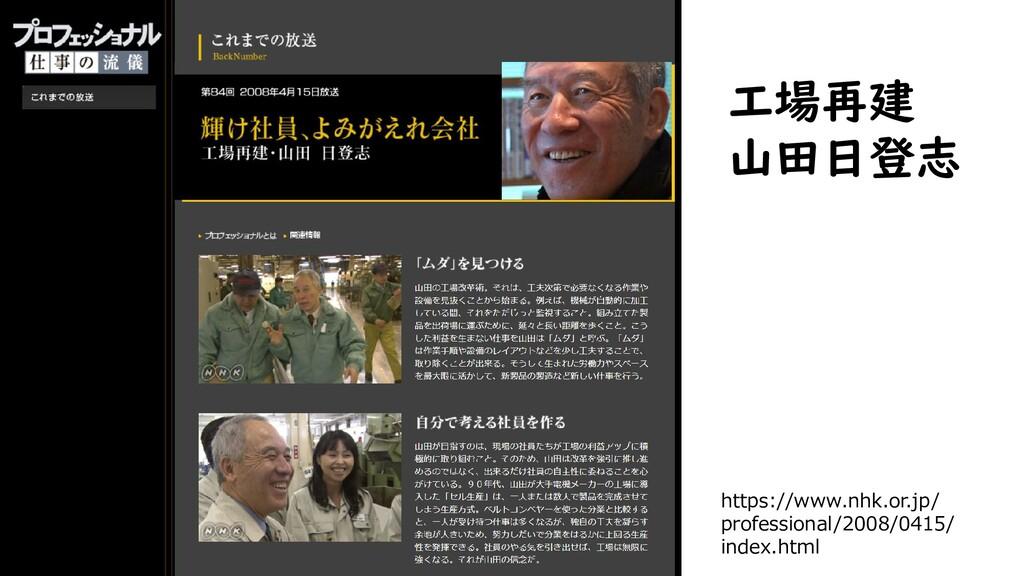 https://www.nhk.or.jp/ professional/2008/0415/ ...