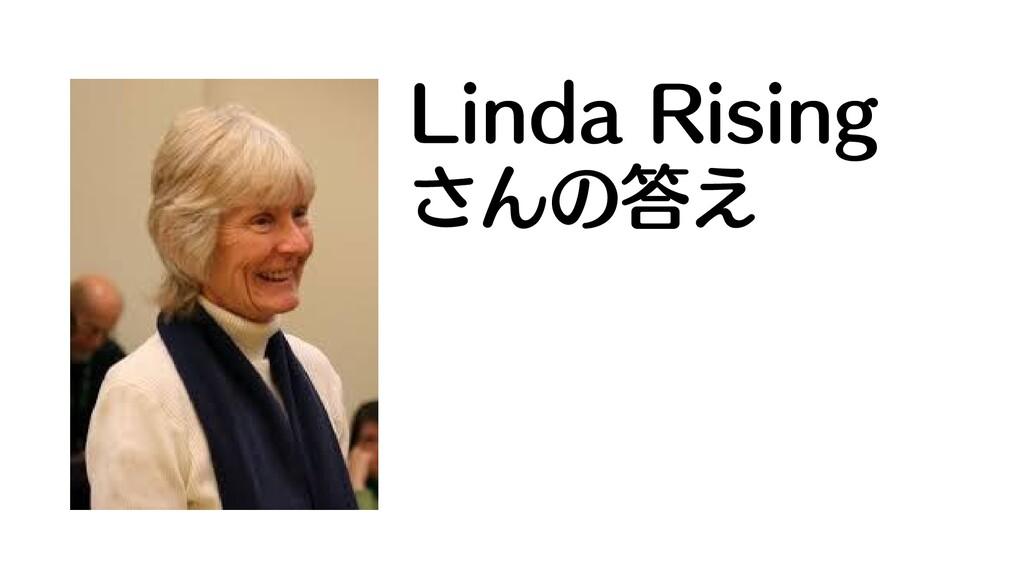 Linda Rising さんの答え
