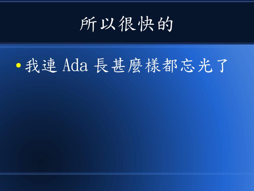 所以很快的 ● 我連 Ada 長甚麼樣都忘光了