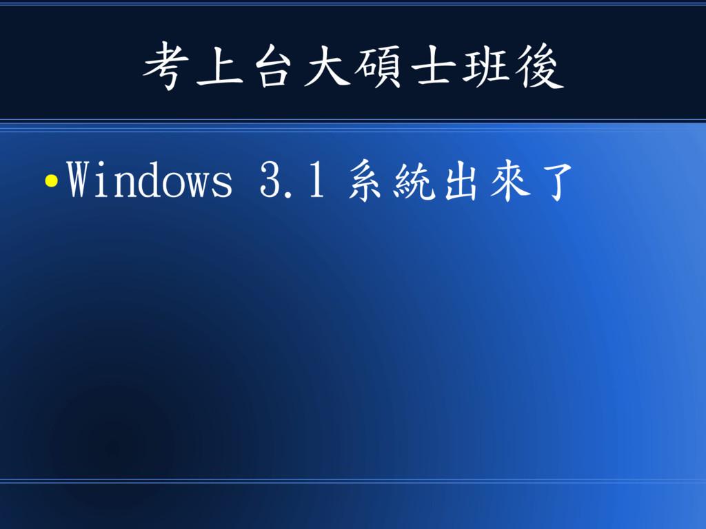 考上台大碩士班後 ● Windows 3.1 系統出來了