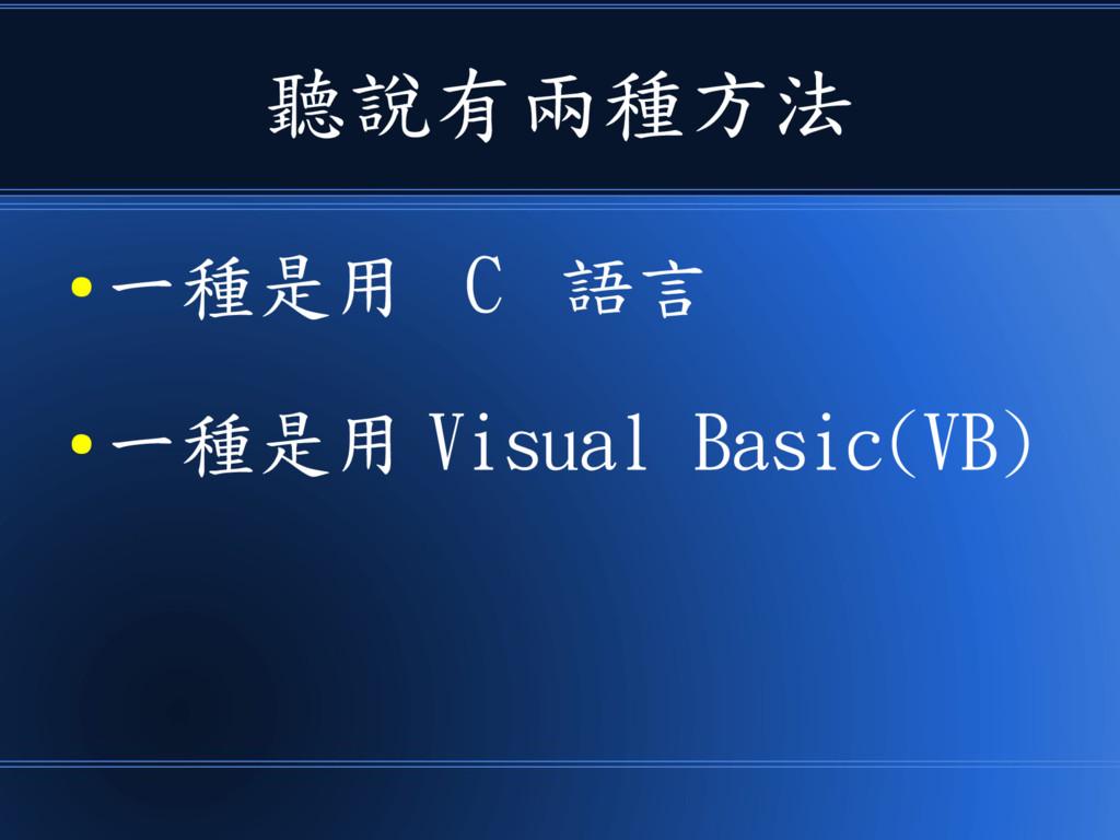 聽說有兩種方法 ● 一種是用 C 語言 ● 一種是用 Visual Basic(VB)