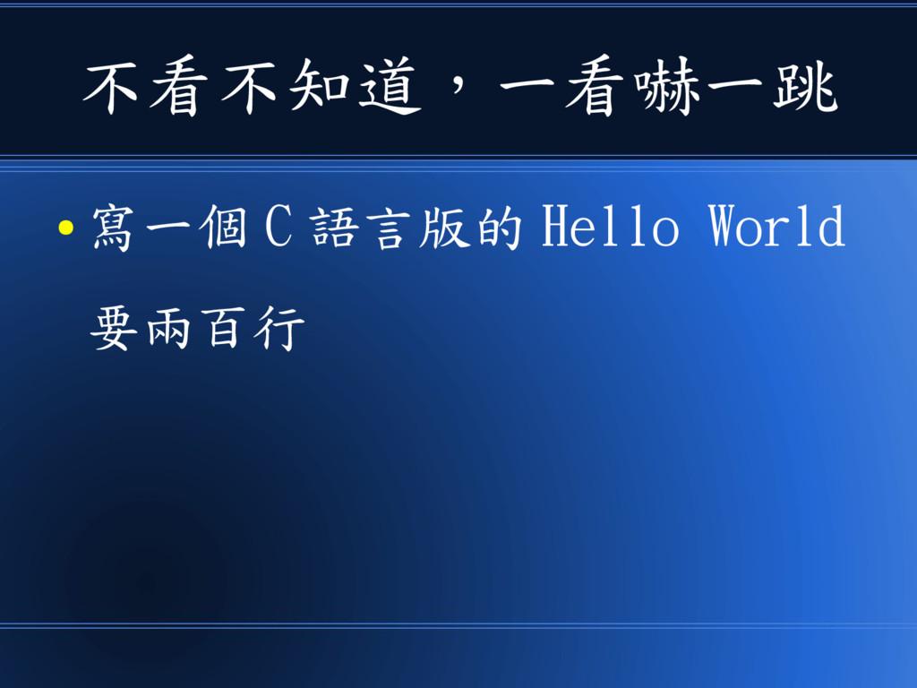 不看不知道,一看嚇一跳 ● 寫一個 C 語言版的 Hello World 要兩百行