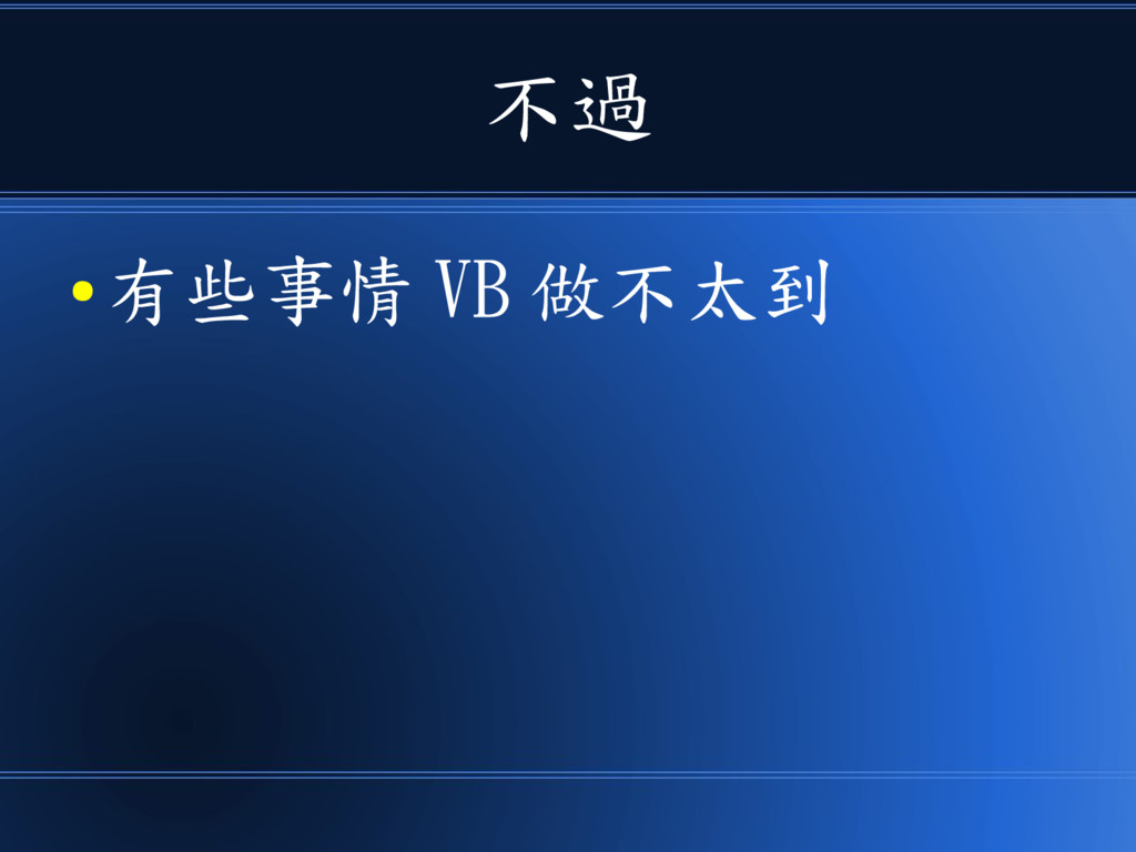 不過 ● 有些事情 VB 做不太到