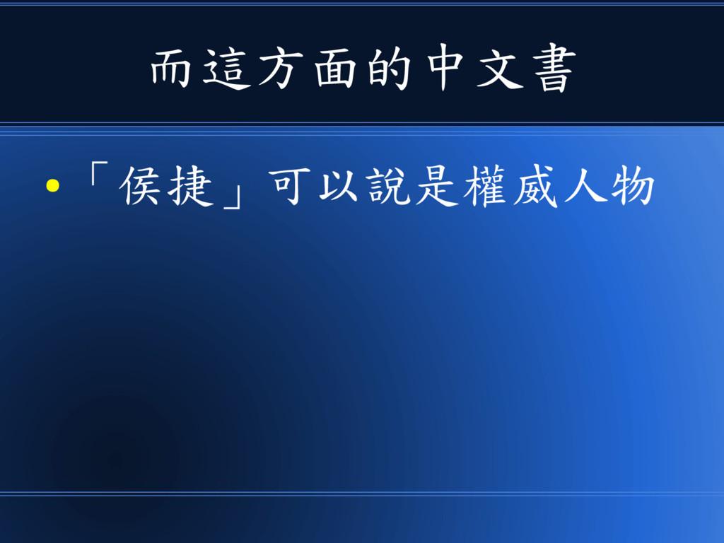 而這方面的中文書 ● 「侯捷」可以說是權威人物