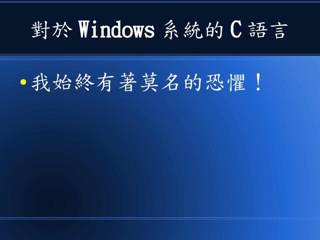 對於 Windows 系統的 C 語言 ● 我始終有著莫名的恐懼!