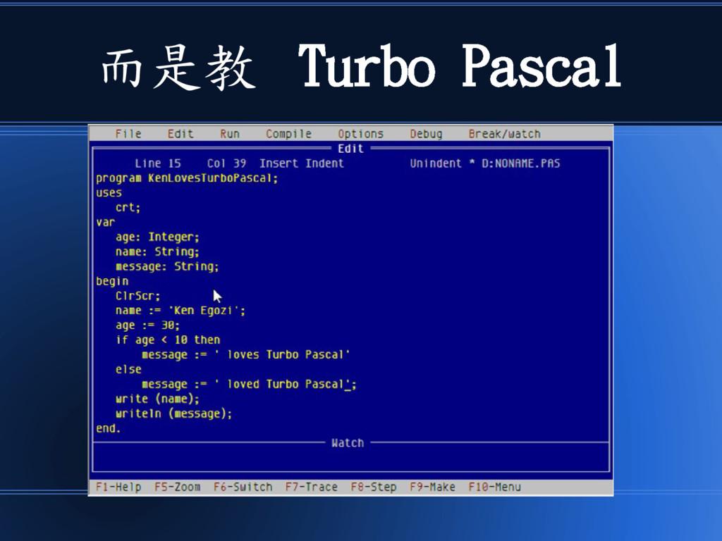 而是教 Turbo Pascal