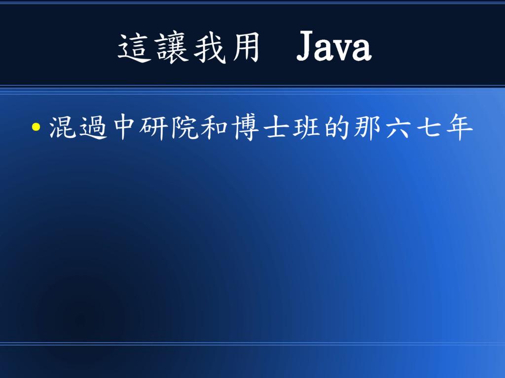這讓我用 Java ● 混過中研院和博士班的那六七年