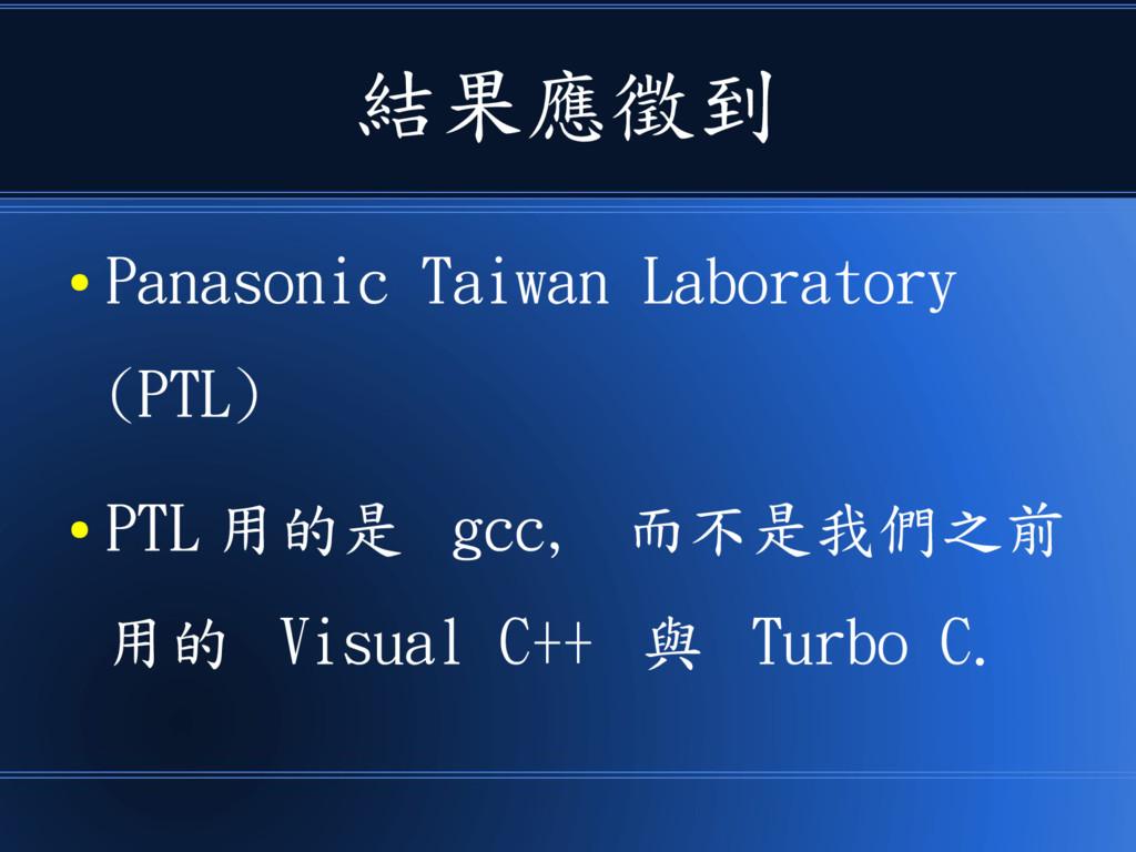 結果應徵到 ● Panasonic Taiwan Laboratory (PTL) ● PTL...