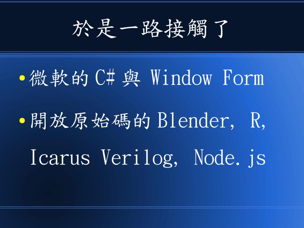 於是一路接觸了 ● 微軟的 C# 與 Window Form ● 開放原始碼的 Blender...