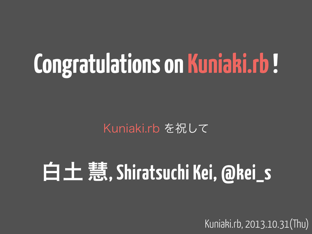 Congratulations on Kuniaki.rb ! ,VOJBLJSCΛॕͯ͠...